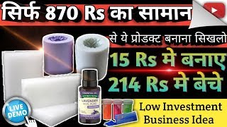 15 Rs मे बनाए 214 Rs मे बेचे | Small Business Ideas | Low Investment High Profit | New Business