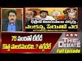 Debate on 75 మందితో టీటీడీ కొత్త పాలకమండలి..? తగ్గేదేలే | TTD New Board Members Appointments | ABN