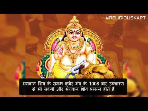 Kaise Kare Maa Lakshmi ko Prasan is Shivratri