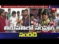 తిరుపతిలో సంపూ సందడి | Kobbari Matta Team Hungama in Tirupati | Sampoornesh Babu | 99TV Telugu