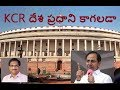 Can KCR become Prime Minister : Professor K Nageshwar's analysis
