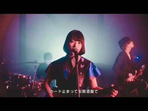 「ありがとうクズ男」 みるきーうぇいMusic Video クズ男に捧ぐラブソング
