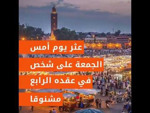 فيديو مؤلم.. العثور على بيضاوي معلقا في حدائق مراكش