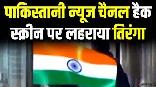 Pakistan News Channel हुआ हैक, स्क्रीन पर दिखा तिरंगा | Indian Flag On Dawn