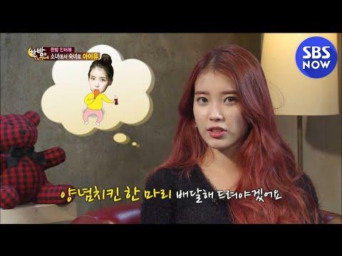 SBS [한밤의TV연예] - 이건 거의 단식수준? 아이유 다이어트 식단공개!