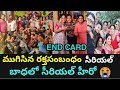 Raktha Sambandam Serial End Card || Raktha Sambandam Serial Last Day Photos, Videos || Meghanalokesh