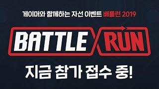 [AD] 배틀런 2019 참가 접수중!