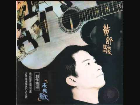 黃舒駿 - 未央歌