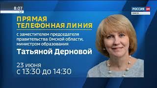 Татьяна Дернова ответит на вопросы, касающиеся проведения ЕГЭ