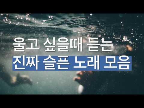 [발라드] 울고싶을때 듣는 진짜 슬픈 노래 모음(1시간) / k-pop ballad / sad songs (1 hour)