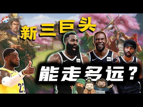 【冷飯說】重磅交易:哈登空降籃網,NBA迎來大結局?