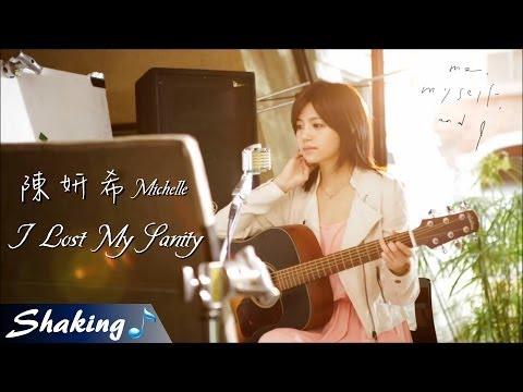陳妍希 Michelle - I Lost My Sanity (Lyrics) HD