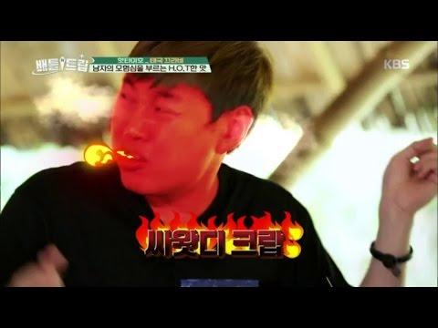 배틀트립 - 강타, 입안을 강타하는 매운 맛에도 남자의 '허세'.20161105