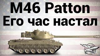 M46 Patton - Его час настал