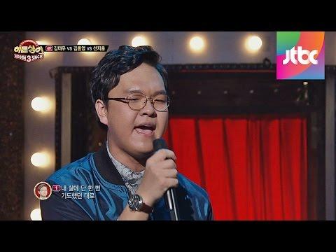 마지막 라운드 김태우 '사랑비' ♪ -[히든싱어3] 12회