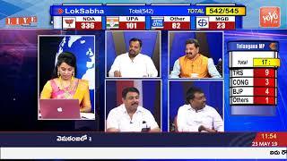 వైసీపీ 145 తో ప్రభంజనం AP Election Results 2019   YSRCP VS TDP   YS Jagan   Chandrababu   YOYO TV