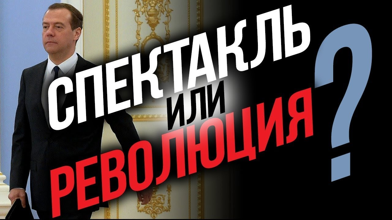 Мишустин, Медведев и новая Конституция. Что скрывается за дымовой завесой?