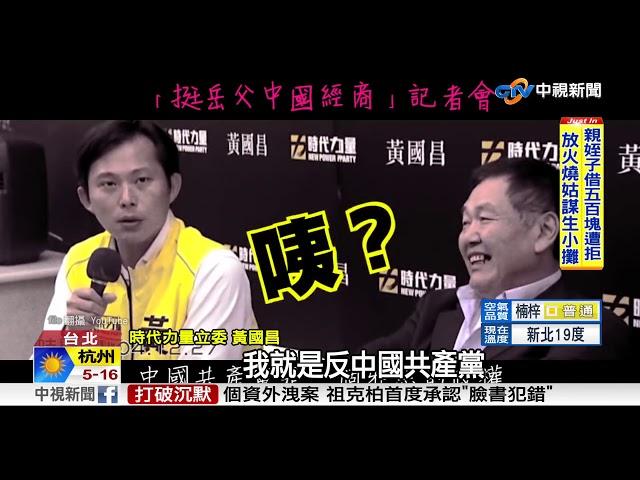 """捧岳父罵台商 黃國昌""""兩套標準""""難服眾"""