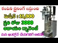 New Small Business Ideas In Telugu || Small Business Ideas In Telugu || Creative Business Ideas