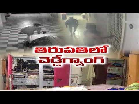 Chaddi gang strikes in Tirupati, CCTV footage
