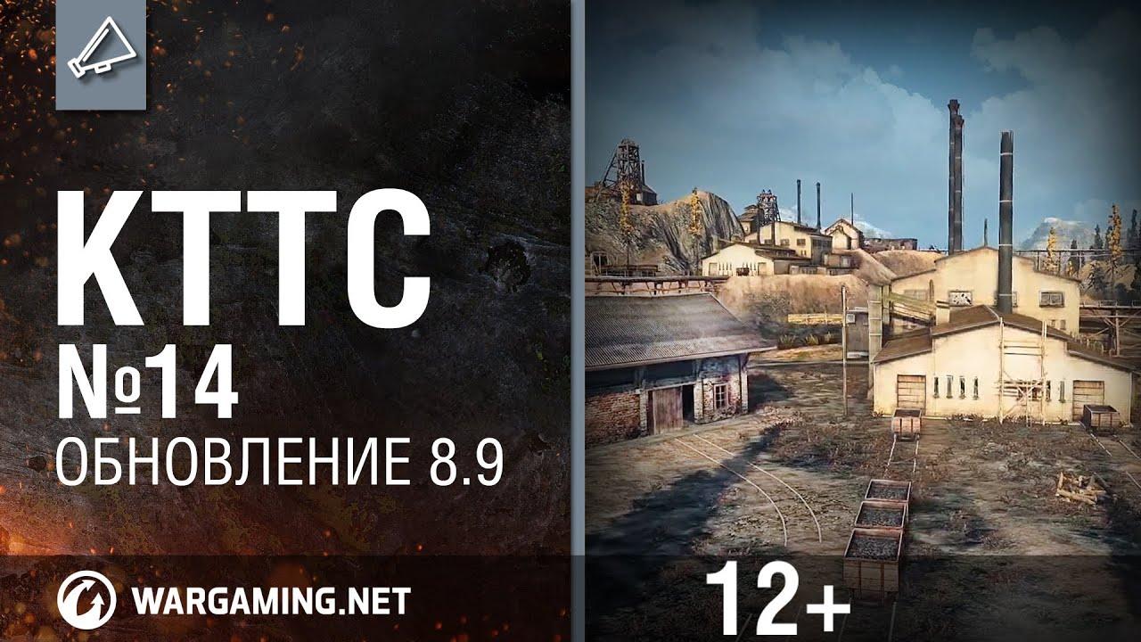 "World of Tanks. ""КТТС"" №14. Обновление 8.9"