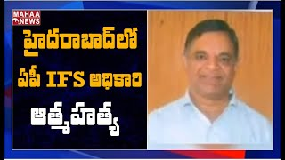 AP IFS officer VB Ramana Murthy commits suicide in Hyd..