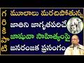 మూలాలు మరచిపోతున్న జాతిని జాగృతపరిచే జాషువా సాహిత్యంపై జనరంజక ప్రసంగం | Garikapati Latest Speech