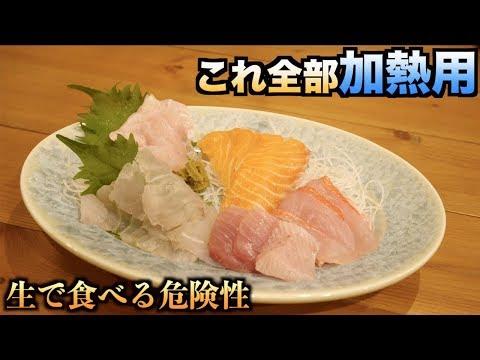 【危険】スーパーの加熱用の魚を刺身で食べるとこうなる