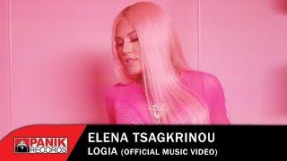 Έλενα Τσαγκρινού - Λόγια - Official Music Video