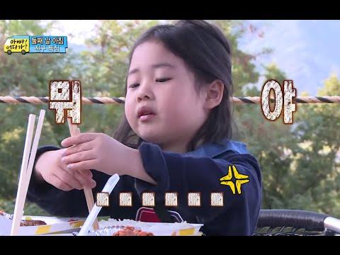 예서의 매력에 푹빠진 웅인아빠와 윙크를 외면한 철벽녀 예서, #04, 일밤 20141019