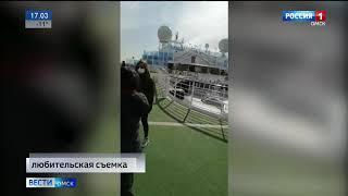 В числе 24 россиян, застрявших в карантине на круизном лайнере в японском порту Иокогама, оказался омич