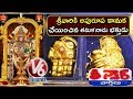 Devotee Donates Golden Hands Worth Rs. 2.25 Crores to Tirupati Temple | Teenmaar News | V6 News