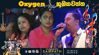 Oxygen Charuli New Nonstop | New Sinhala Nonstop Song | SAMPATH LIVE VIDEOS