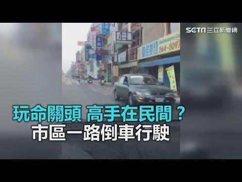 玩命關頭9 台南市區再現?|三立新聞網SETN.com