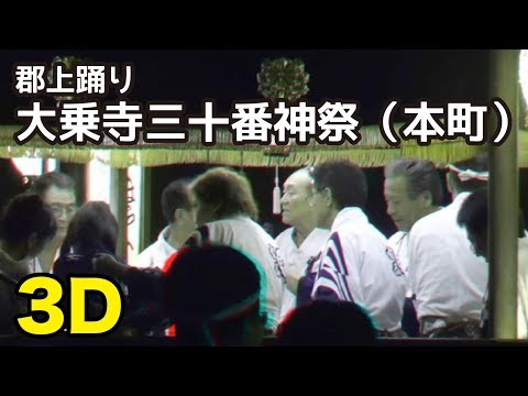 3D【岐阜県郡上市】郡上踊り「大乗寺三十番神祭(本町)」
