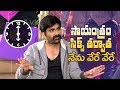 Raviteja About His Acting | #discoraja | Payal Rajput | Nabha Natesh | Vi Anand