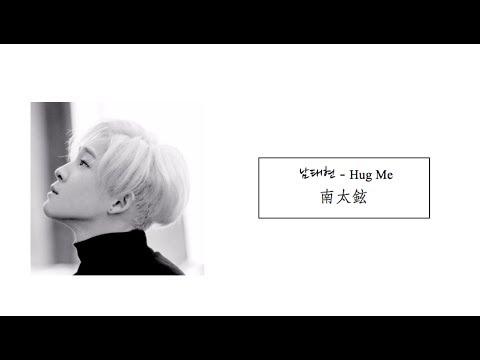 (䌓韓字幕)南太鉉 남태현-HUG ME