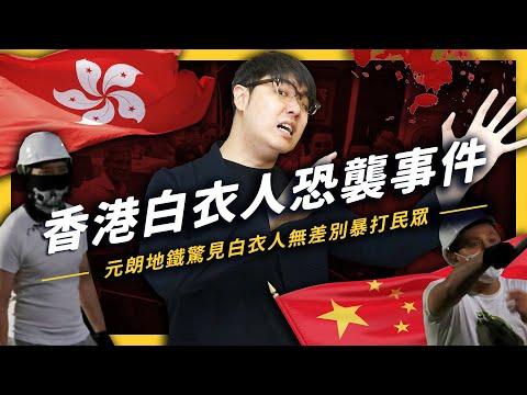 【 志祺七七 】香港元朗地鐵驚見白衣人O擊民眾?還沒真正結束的反送中運動!《 左邊鄰居觀察日記 》EP013