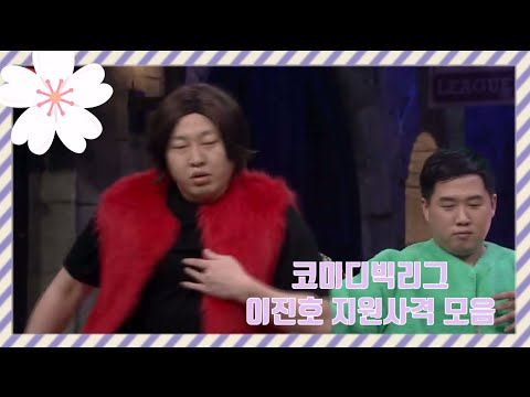 코미디빅리그 이진호 카메오 모음