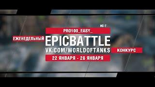 EpicBattle : PRO100_EASY_ / ИС-7 (конкурс: 22.01.18-28.01.18)