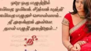tamil sad songs   2010 jena