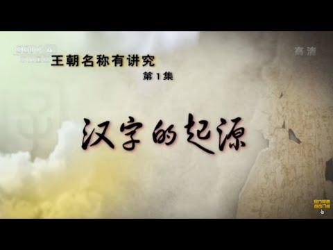 解码汉字(1)汉字的起源 【百家讲坛】720P