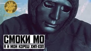 Смоки Мо - Я и мой кореш Хип-Хоп