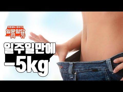 (일문일답) 1주일에 -5kg 다이어트 방법