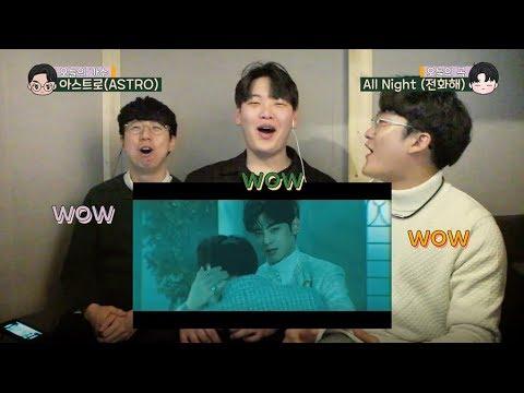 아스트로 (ASTRO)-All Night (전화해)  M/V 리액션 (reaction) 영상!