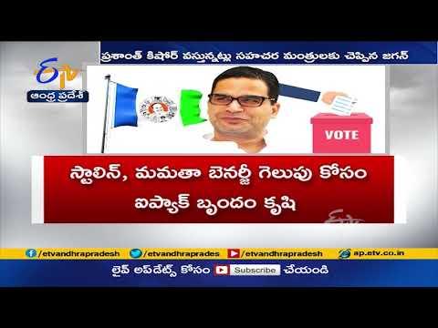 Prashant Kishor to enter into AP Politics!