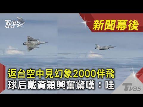 #獨家 「返台空中見幻象2000伴飛 球后戴資穎興奮驚嘆:哇」 TVBS新聞 新聞幕後