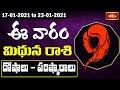 Gemini Weekly Horoscope By Dr Sankaramanchi Ramakrishna Sastry | 17 Jan 2021 - 23 Jan 2021
