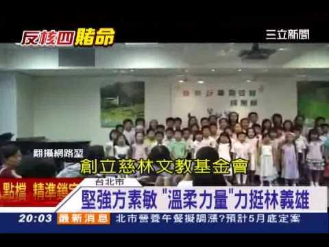 堅強方素敏「溫柔力量」力挺林義雄|三立新聞台