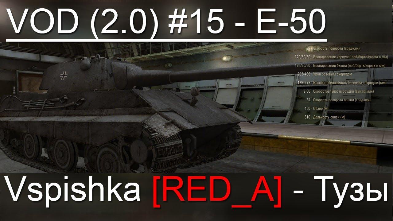 VOD (v.2.0) по E-50 World of Tanks / Vspishka [RED_A] Спец. выпуск 3.